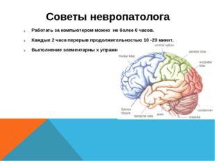 Советы невропатолога Работать за компьютером можно не более 6 часов. Каждые 2
