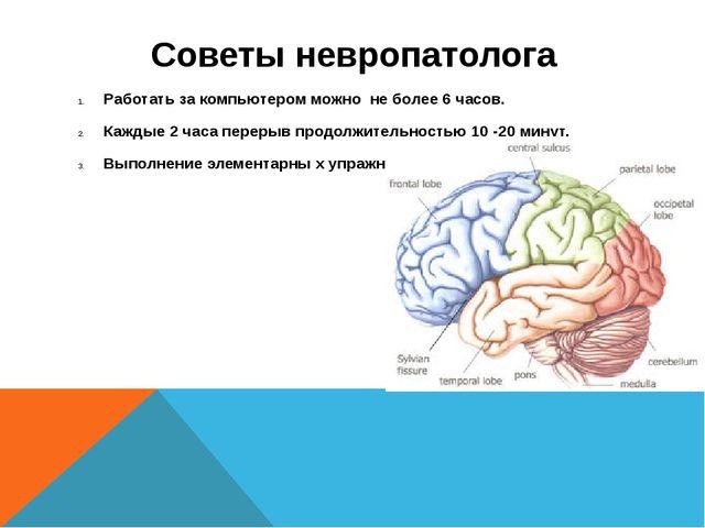 Советы невропатолога Работать за компьютером можно не более 6 часов. Каждые 2...