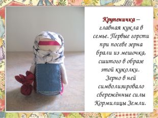 Крупеничка − главная кукла в семье. Первые горсти при посеве зерна брали из м