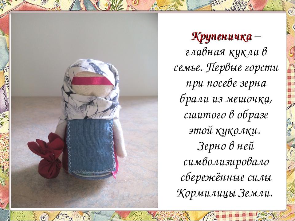 Крупеничка − главная кукла в семье. Первые горсти при посеве зерна брали из м...