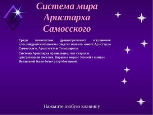 Система мира Аристарха Самосского Среди знаменитых древнегреческих астрономо