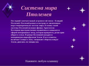 Система мира Птолемея Последний замечательный астроном той эпохи - Клавдий П
