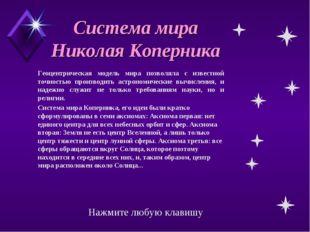 Система мира Николая Коперника Геоцентрическая модель мира позволяла с извес
