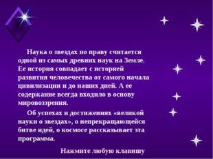 Наука о звездах по праву считается одной из самых древних наук на Земле. Ее и