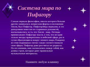 Система мира по Пифагору Самым первым философом, школа которого больше други