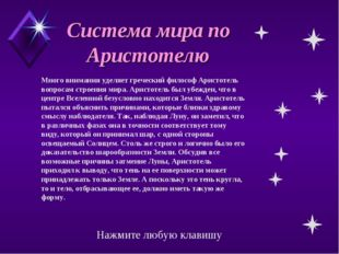 Система мира по Аристотелю Много внимания уделяет греческий философ Аристоте