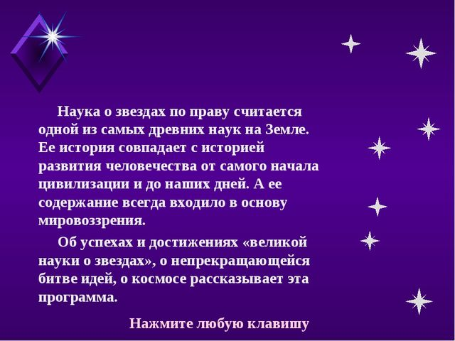 Наука о звездах по праву считается одной из самых древних наук на Земле. Ее и...