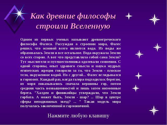 Как древние философы строили Вселенную Одним из первых ученых называют древн...