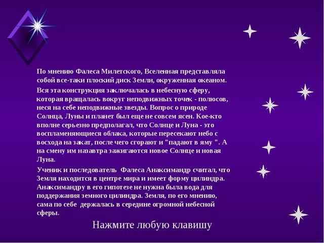 По мнению Фалеса Милетского, Вселенная представляла собой все-таки плоский д...