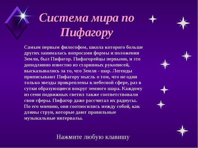 Система мира по Пифагору Самым первым философом, школа которого больше други...
