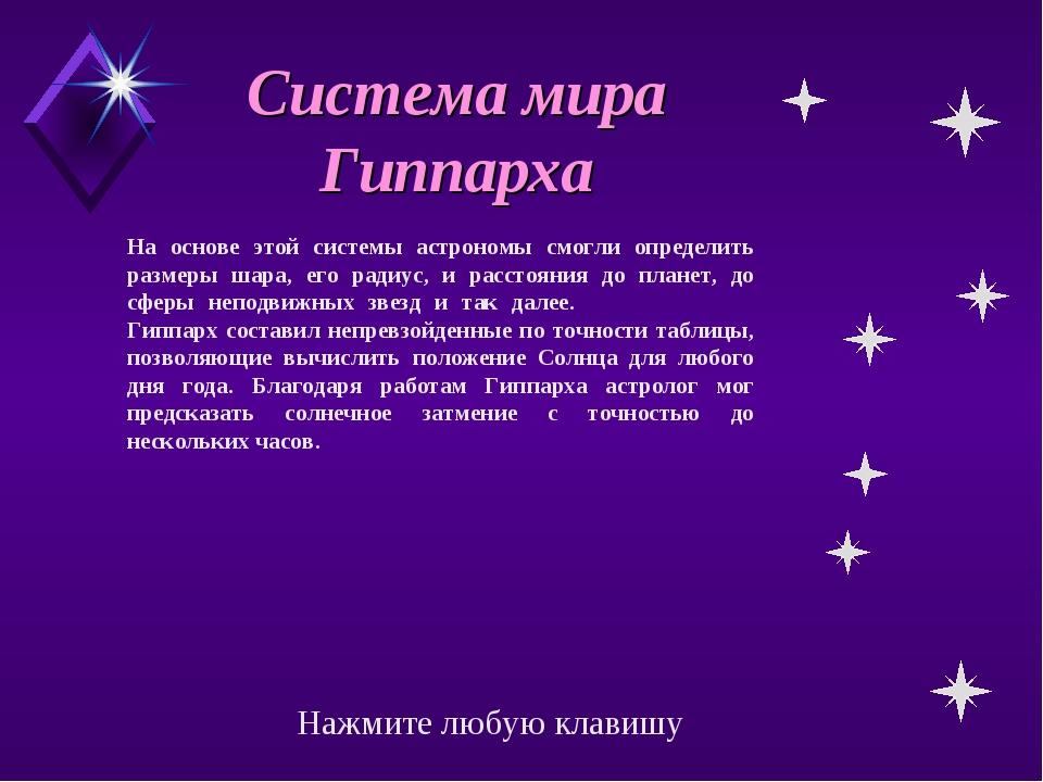 Система мира Гиппарха На основе этой системы астрономы смогли определить раз...
