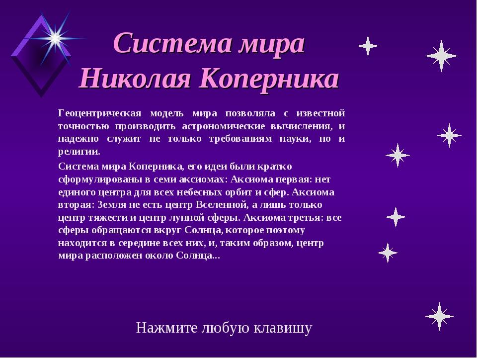 Система мира Николая Коперника Геоцентрическая модель мира позволяла с извес...