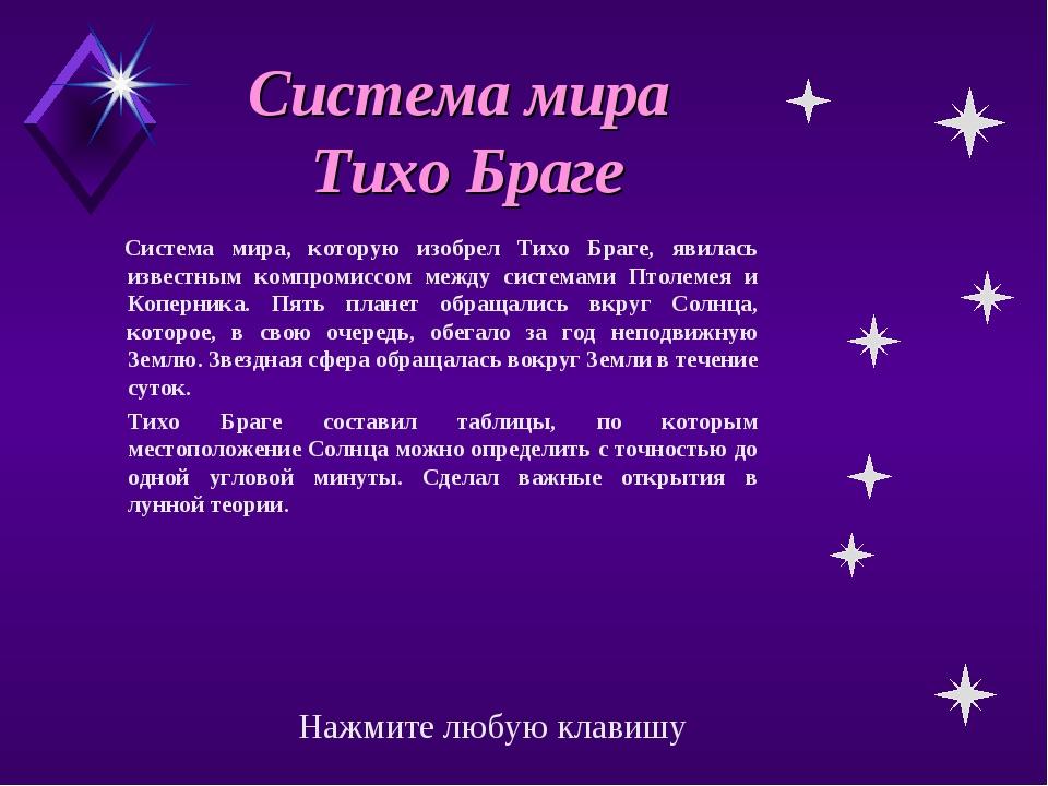 Система мира Тихо Браге Система мира, которую изобрел Тихо Браге, явилась изв...