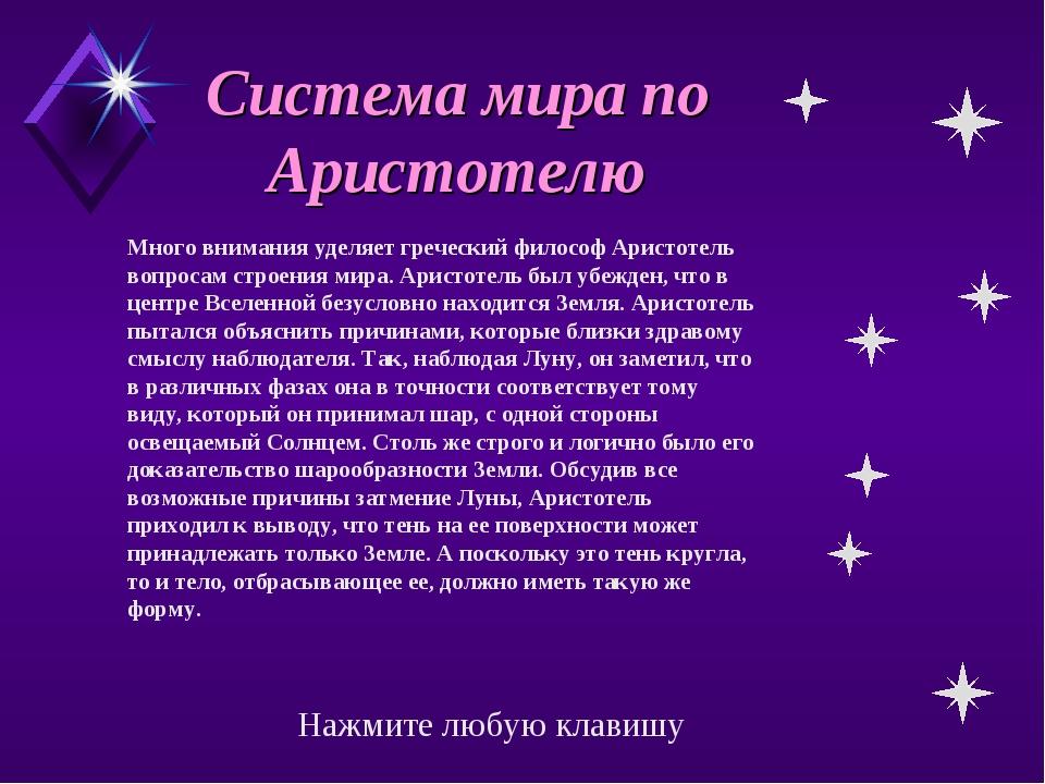Система мира по Аристотелю Много внимания уделяет греческий философ Аристоте...