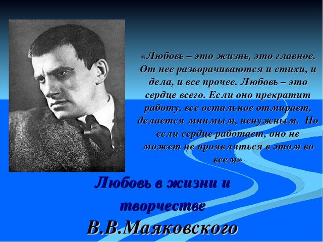 «Любовь – это жизнь, это главное. От нее разворачиваются и стихи, и дела, и в...