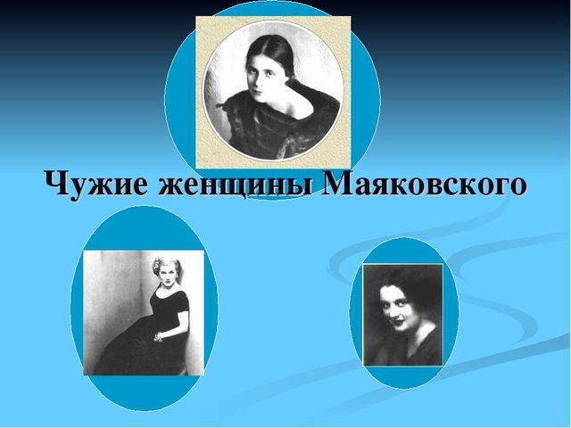 Чужие женщины Маяковского
