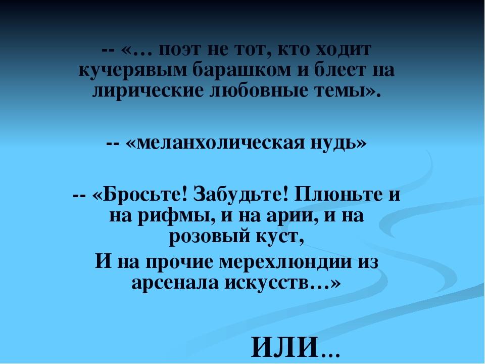 -- «… поэт не тот, кто ходит кучерявым барашком и блеет на лирические любовн...
