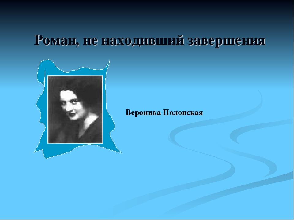 Роман, не находивший завершения Вероника Полонская