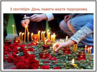 3 сентября- День памяти жертв терроризма