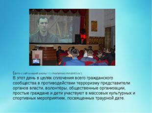 (фото с сайта нашей школы http://varlamovo.minobr63.ru/ ) В этот день в целях