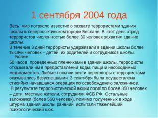 1 сентября 2004 года Весь мир потрясло известие о захвате террористами здания