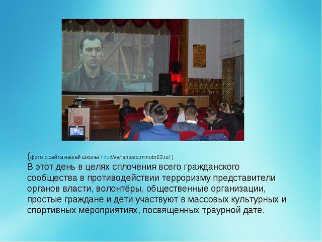 (фото с сайта нашей школы http://varlamovo.minobr63.ru/ ) В этот день в целях...