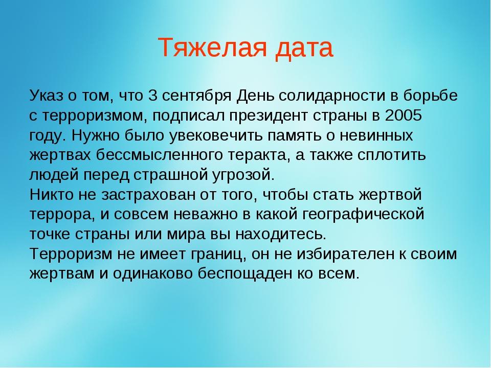 Тяжелая дата Указ о том, что 3 сентября День солидарности в борьбе с террори...