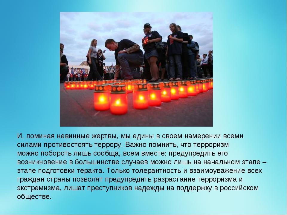 И, поминая невинные жертвы, мы едины в своем намерении всеми силами противост...