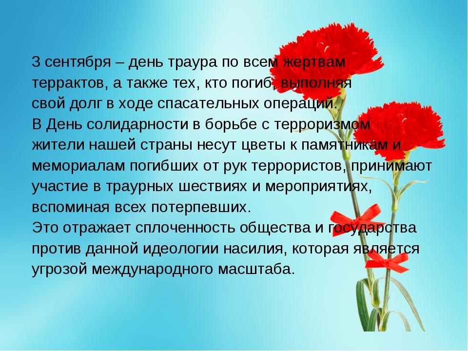 3 сентября – день траура по всем жертвам террактов, а также тех, кто погиб, в...