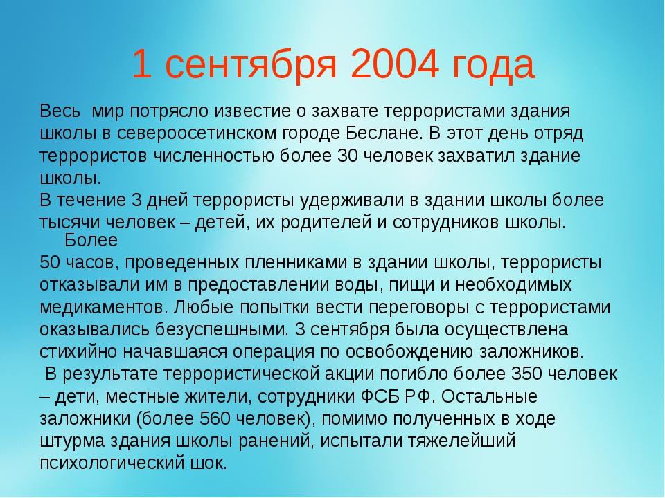 1 сентября 2004 года Весь мир потрясло известие о захвате террористами здания...