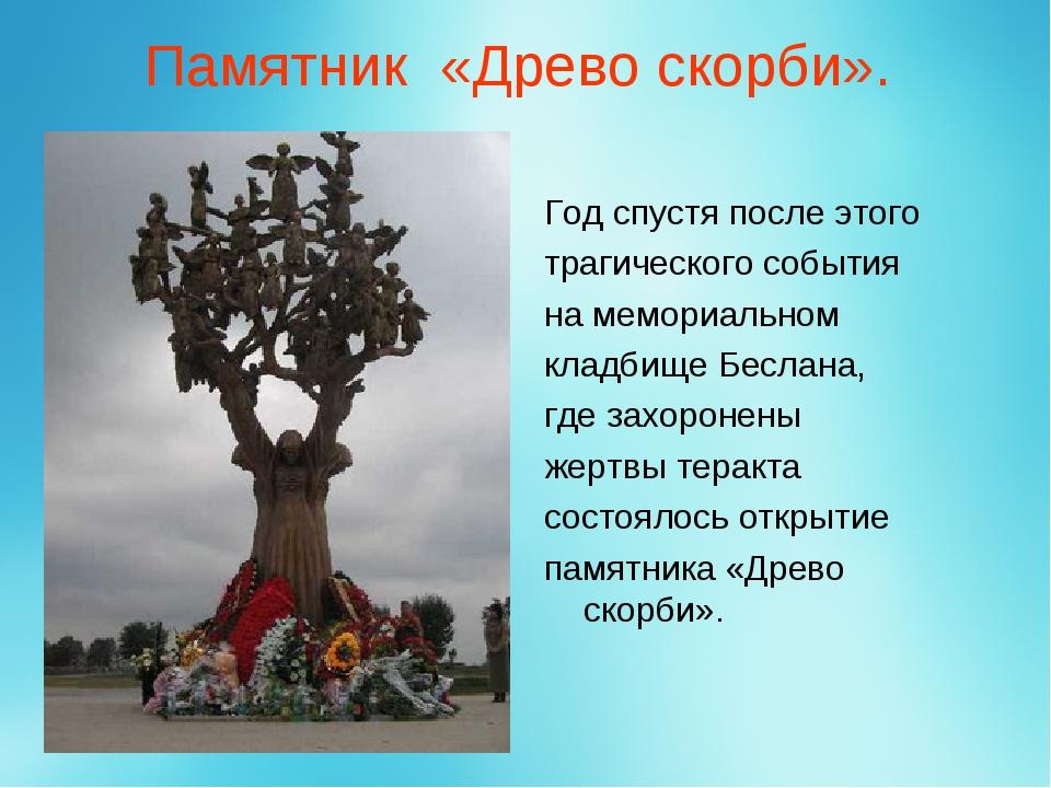 Памятник «Древо скорби». Год спустя после этого трагического события на мемо...