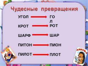 УГОЛ КРОТ ШАРФ ПИТОН ПИЛОТ ГОЛ РОТ ШАР ПИОН ПЛОТ