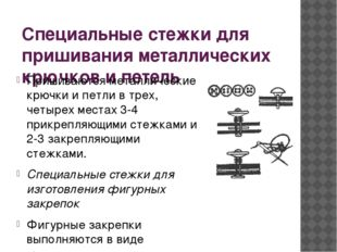 Специальные стежки для пришивания металлических крючков и петель Пришиваются