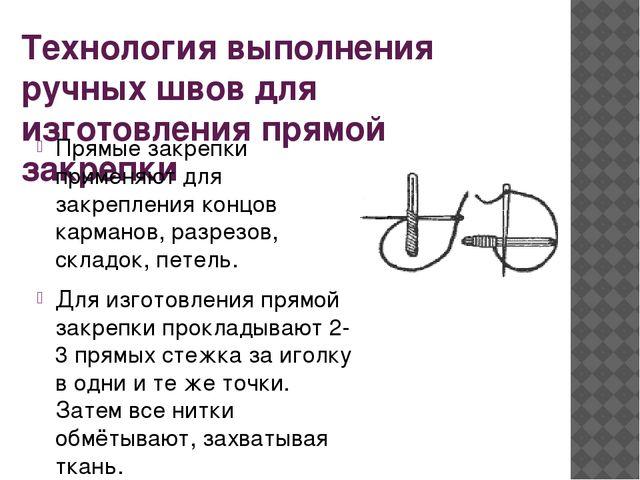 Технология выполнения ручных швовдля изготовленияпрямой закрепки Прямые зак...