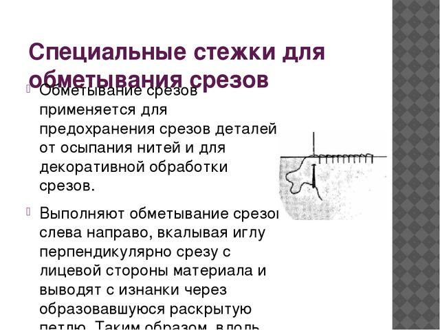 Специальные стежки для обметывания срезов Обметывание срезов применяется для...