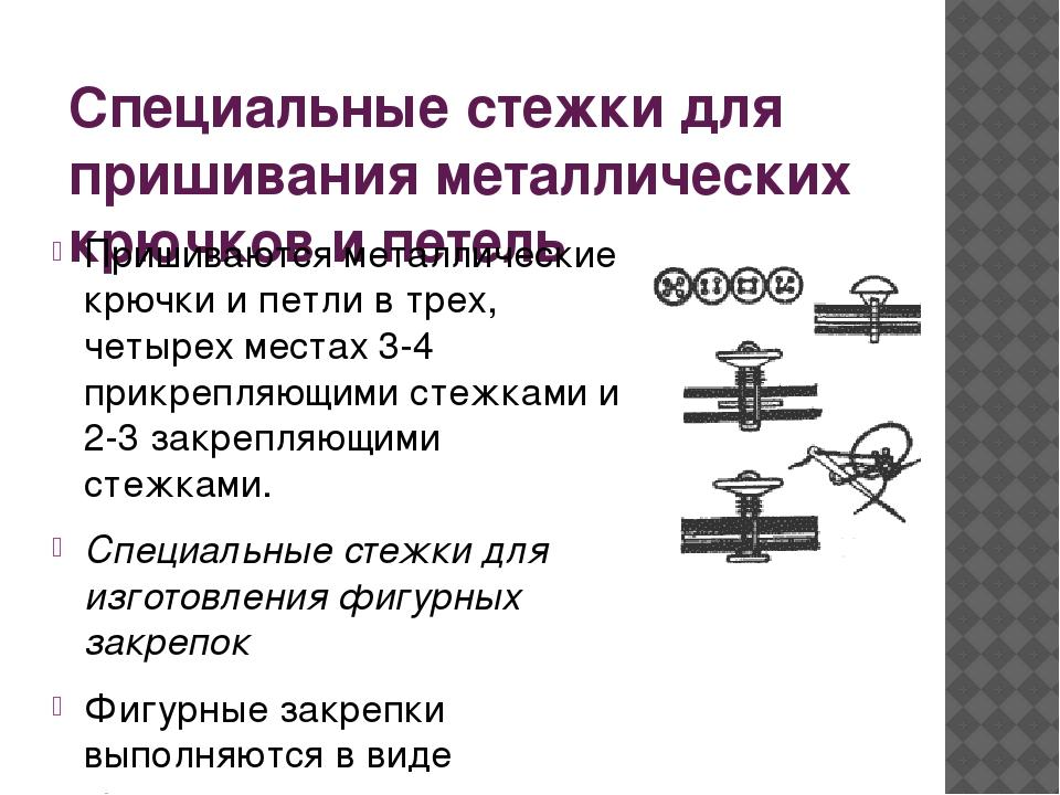 Специальные стежки для пришивания металлических крючков и петель Пришиваются...