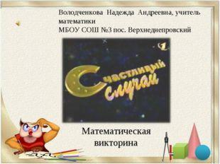 Математическая викторина Володченкова Надежда Андреевна, учитель математики М