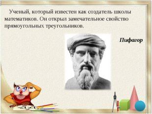 Ученый, который известен как создатель школы математиков. Он открыл замечате