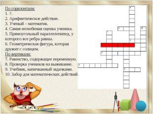 По горизонтали: 1. ?. 2. Арифметическое действие. 3. Ученый – математик. 4. С