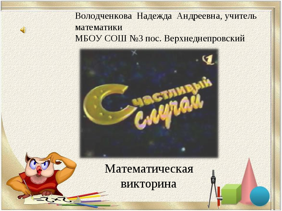 Математическая викторина Володченкова Надежда Андреевна, учитель математики М...