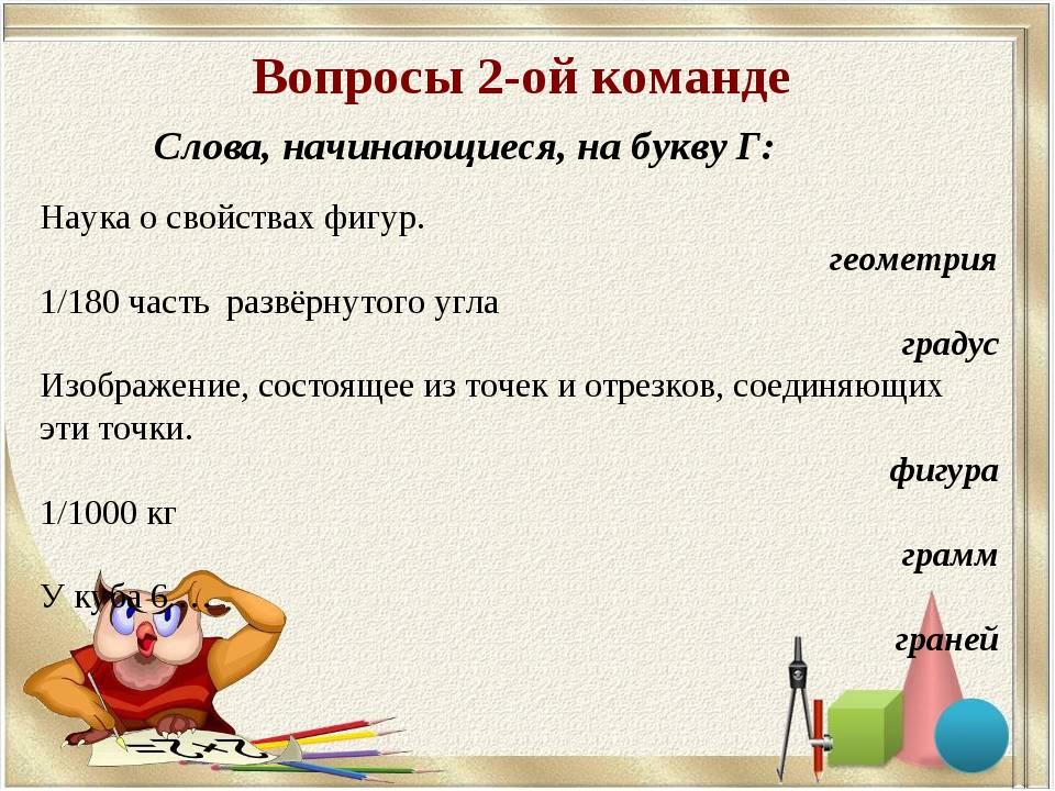 Вопросы 2-ой команде Слова, начинающиеся, на букву Г: Наука о свойствах фигур...