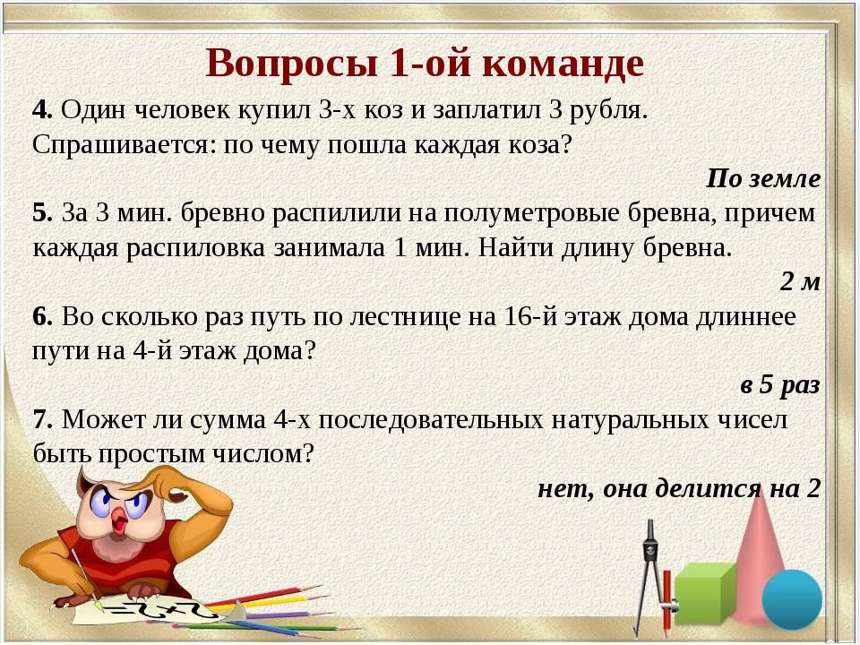 Вопросы 1-ой команде 4. Один человек купил 3-х коз и заплатил 3 рубля. Спраши...