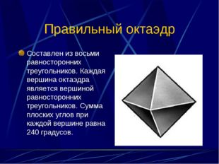 Правильный октаэдр Составлен из восьми равносторонних треугольников. Каждая в