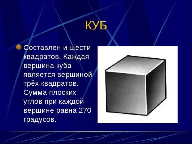 КУБ Составлен и шести квадратов. Каждая вершина куба является вершиной трёх к...