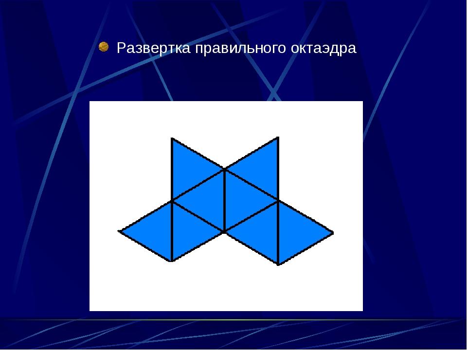 Развертка правильного октаэдра