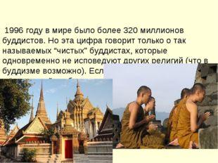 1996 году в мире было более 320 миллионов буддистов. Но эта цифра говорит то