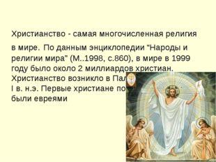 """Христианство - самая многочисленная религия в мире. По данным энциклопедии """"Н"""