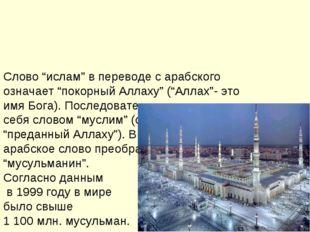 """Слово """"ислам"""" в переводе с арабского означает """"покорный Аллаху"""" (""""Аллах""""- это"""