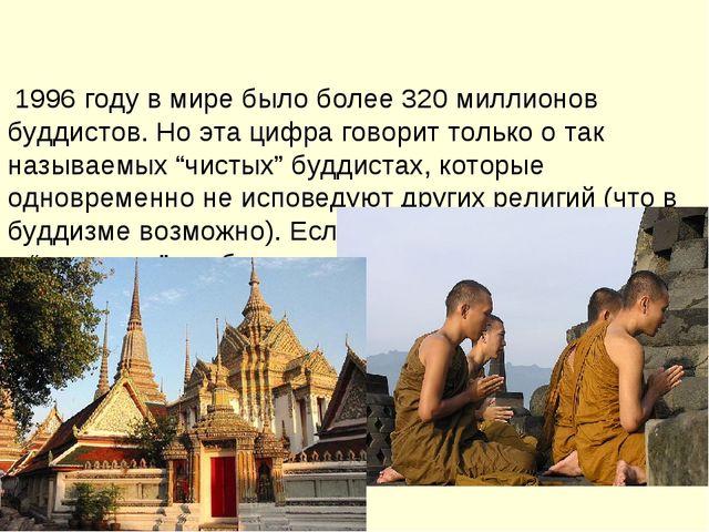 1996 году в мире было более 320 миллионов буддистов. Но эта цифра говорит то...