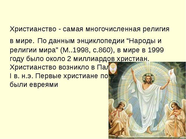 """Христианство - самая многочисленная религия в мире. По данным энциклопедии """"Н..."""